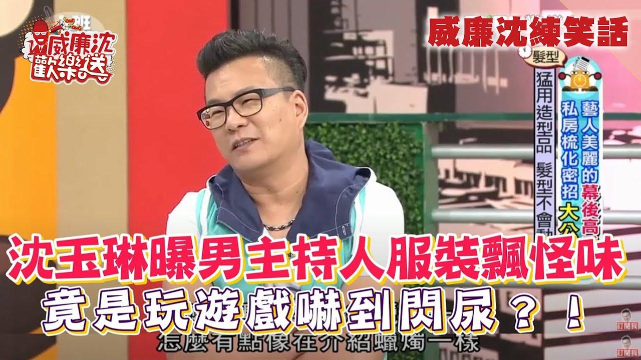 【威廉沈練笑話】沈玉琳曝男主持人服裝飄怪味 竟是玩遊戲嚇到閃尿?!