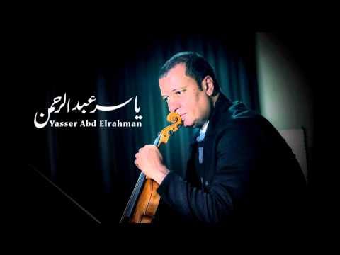 إمرأة وحيدة - الموسيقار ياسر عبد الرحمن | Yasser Abdelrahman - Lone woman