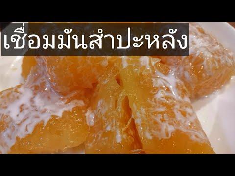 วิธีเชื่อมมันสำปะหลัง (มันห้านาที) เหนียวนุ่ม อร่อย ทำง่าย ขนมไทย Aroijung by  อ้อยอิงเขา