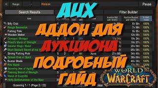 vanilla WoW 1.12  2006 Обзор: AUX аддон для аукциона подробно
