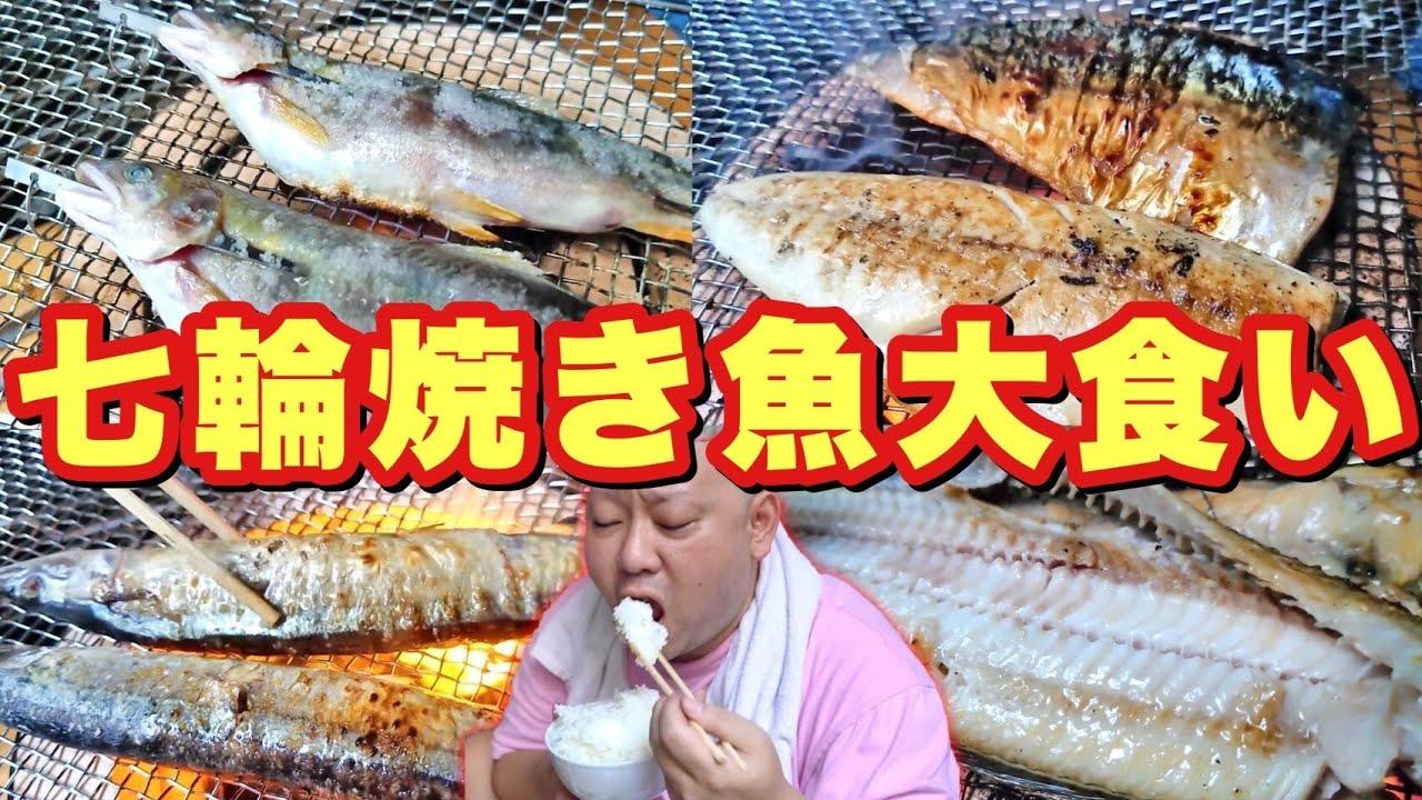 【大食い】最高!ほんとに美味すぎ!秋は七輪で焼き魚が1番!!