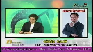 ธวัชชัย ทองดี 16-03-61 On Business Line & Life