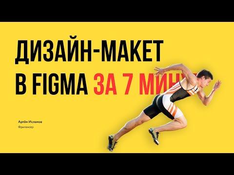 Дизайн сайта в Figma, ускоренный в 30 раз!