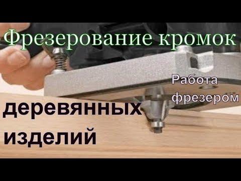 Фрезерование древесины ручным фрезером. Фрезеровка кромок.