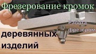 Фрезерование кромок деревянных изделий.
