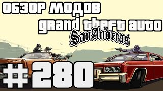 Обзор модов GTA San Andreas #280 - After Death Player