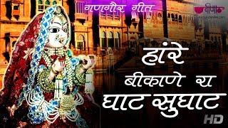 Rajasthani Gangaur Songs   Hanre Re Bikane Ra Ghat   Isar Gangaur Festival s