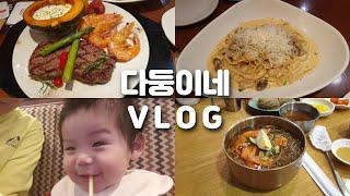 다둥이네 vlog │청바지구입, 아웃백 데이트, 청원모…