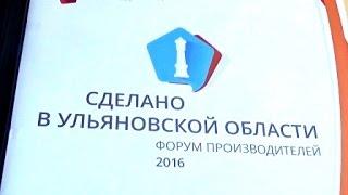 Ульяновская область отметила Всероссийский день предпринимателя