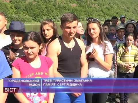 Треті туристичні змагання пам'яті Сергія Дідича