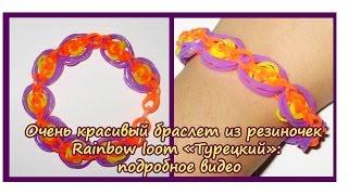 Очень красивый браслет из резиночек Rainbow loom «Турецкий»: подробное видео(Турция, с ее колоритом и обычаями, - страна, которая манит своими красотами и сервисом миллионы туристов..., 2015-07-20T09:23:55.000Z)