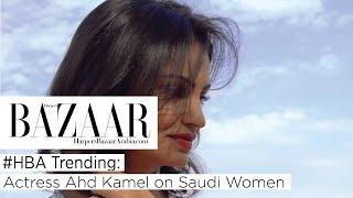 Baixar In Conversation With Saudi Actress Ahd Kamel | Harper's Bazaar Arabia