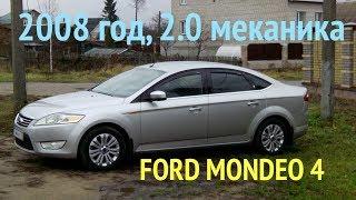 тест драйв Ford Mondeo 4 / Форд Мондео 4. Камри не дотягивает?