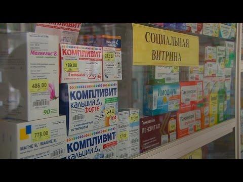 Социальная аптека