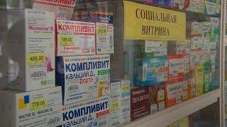 Социальная аптека(В островном регионе создается сеть социальных аптек, цены в которых будут ниже чем в других подобных учрежд..., 2015-09-27T01:49:55.000Z)