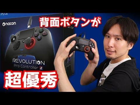 PS4レボリューションプロコントローラー2使ってみた背面ボタンが優秀