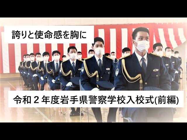 令和2年度 岩手県警察学校入校式 (前編) - YouTube