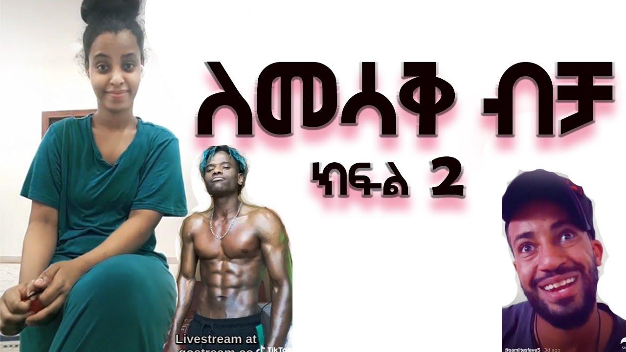 Download ለመሳቅ ብቻ _ ክፍል 2 | አስቂኝ የመዝናኛ ቪድዮዎች ስብስብ | Lemesak Becha 2