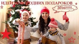 Идеи НОВОГОДНИХ подарков 2016/Наша ЁЛКА и НОВОГОДНЕЕ настроение!