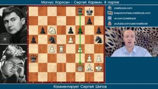 Карлсен - Карякин, 8 партия.  Обзор Сергея Шипова