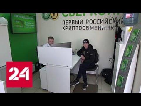 В Москве появился первый обменник криптовалюты - Россия 24