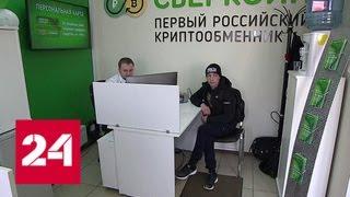 В Москве появился первый обменник криптовалюты - Россия 24(, 2018-04-04T18:51:16.000Z)