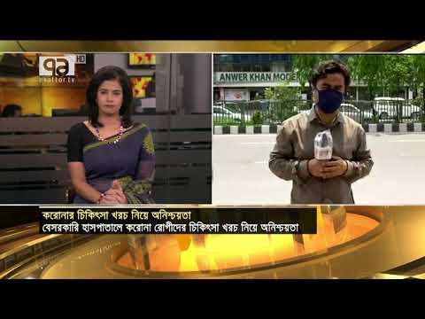 করোনার চিকিৎসা খরচ নিয়ে অনিশ্চয়তা   Private Hospital   News   Ekattor TV