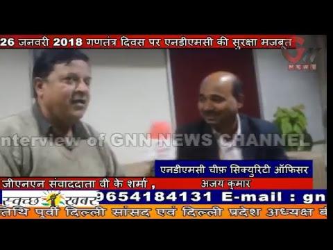 GNN News: 26 January 2018 Chief Security Officer NDMC Ajay Kumar , Interview