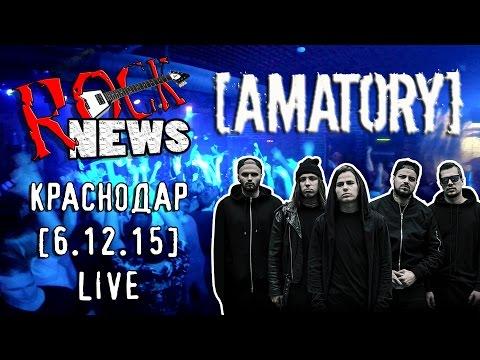 [AMATORY] - Остановить Время (LIVE in Krasnodar)