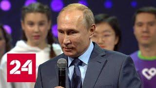 Путин общение с добровольцами делает человека лучше и добрее - Россия 24