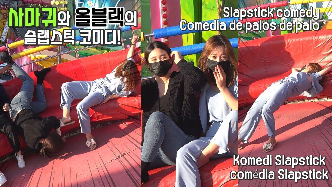 (With subs) 사마귀와 올블랙의 슬랩스틱 코미디! slapstick comedy #디스코팡팡 #koreanculture #1005