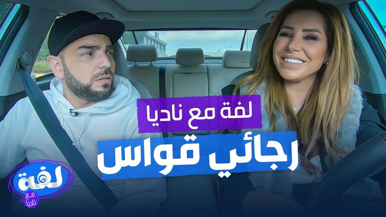 رجائي قواس - لفة مع ناديا الزعبي