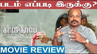 Kaalidas Movie Review By Jackie Sekar | காளிதாஸ் விமர்சனம்  |  Bharath | Ann Sheetal | Sri Senthil