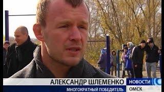 Александр Шлеменко и его ученики сделали в Омске тренажёрную площадку под открытым небом