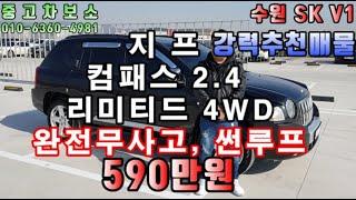 [판매완료]^^지프 컴패스 2.4  리미티드 4WD 완…