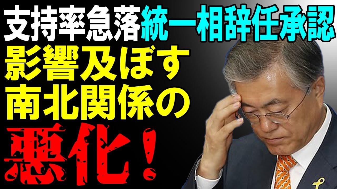 韓国大統領「支持率が急落」「統一相の辞任を承認」!南北関係悪化の影響!#StayHome and 📱 #WithMe