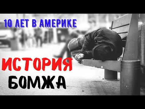 Русский БОМЖ Дмитрий, проживший 10 лет в Америке