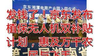 发钱了!京东发布植保无人机双补贴计划,惠及万千农民与飞手