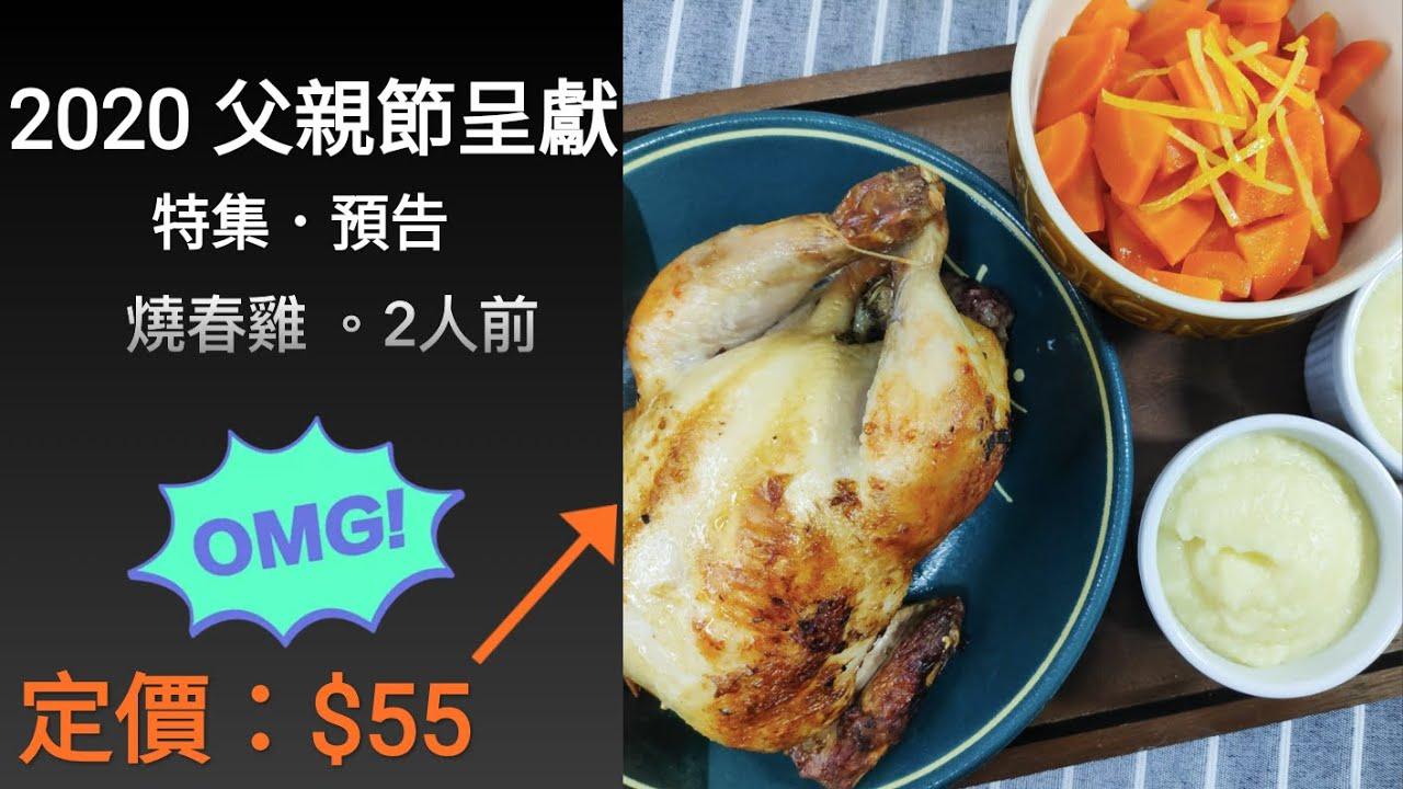 快閃廚房:燒春雞.2人前《父親節2020》預告 (HKD$55 Menu for 2)[廣東話] - YouTube