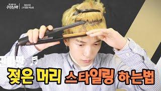 젖은머리 스타일링 하는법 (드라이, 고데기 ,헤어왁스,…