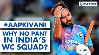 Why no Rishabh PANT in WORLD CUP? 'TVS TYRES' presents #AapKiVani