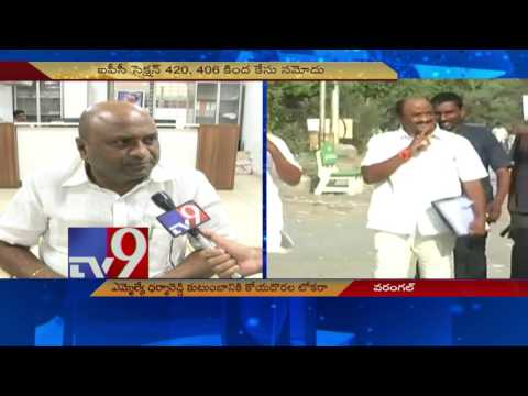 Fake priest cheats TRS MLA Dharma Reddy of 58 lakhs - TV9