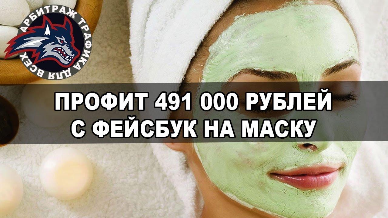 Кейс по арбитражу трафика на 500 тысяч рублей с инстаграм