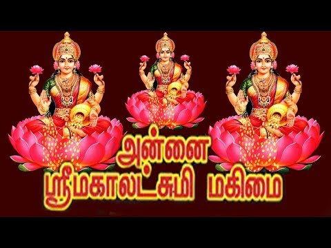 Annai Sri Mahalakshmi mahima | Tamil Super Hit Tamil Devotional Full Movie