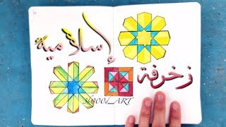 اسهل طريقة لرسم الزخرفة الاسلامية في ٣ دقايق !!! 😻🕌💛🔥| |islamic geometry
