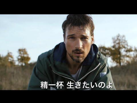 映画『君がくれたグッドライフ』予告編