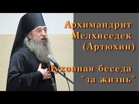 Архимандрит Мелхиседек (Артюхин).