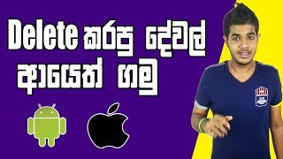 Recover Deleted Files in Android / iPhone - Sinhala