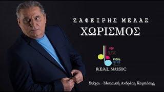Ζαφείρης Μελάς - Χωρισμός | Zafeiris Melas - Xorismos (Official Lyric Video 2018)