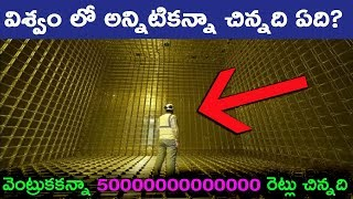 WHAT IS THE SMALLEST THING IN THE UNIVERSE IN TELUGU? SMALLEST THINGS IN THE UNIVERSE? FACTS 4U